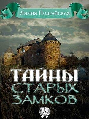 cover image of Тайны старых замков