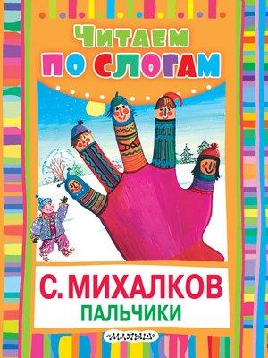 cover image of Пальчики (Считалочка)