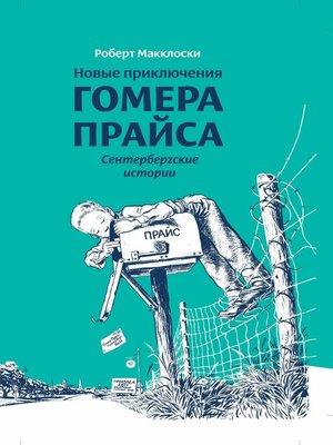 cover image of Новые приключения Гомера Прайса. Сентербергские истории