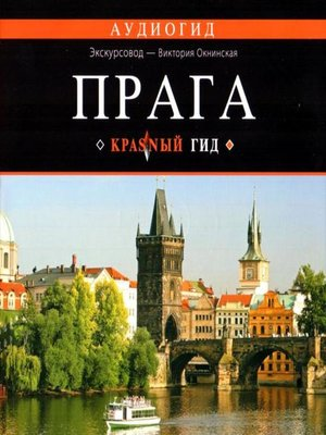cover image of Прага