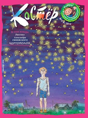cover image of Журнал «Костёр» №05-06/2014