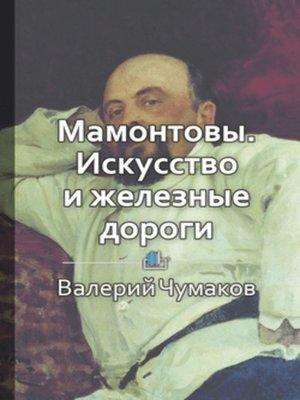 cover image of Мамонтовы. Искусство и железные дороги