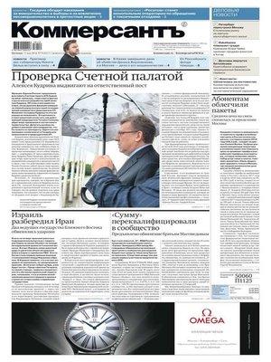 cover image of Коммерсантъ (понедельник-пятница) 79-2018