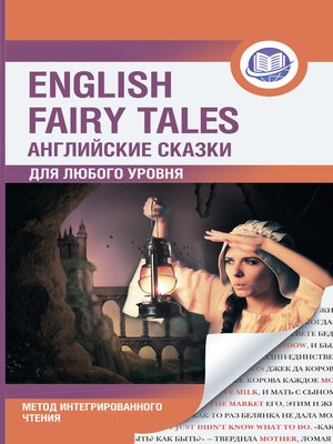 cover image of Английские сказки / English Fairy Tales. Метод интегрированного чтения. Для любого уровня
