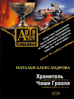 cover image of Хранитель Чаши Грааля