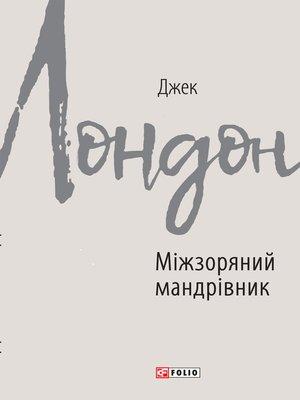 cover image of Міжзоряний мандрівник