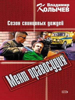 cover image of Сезон свинцовых дождей