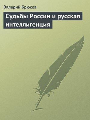 cover image of Судьбы России ирусская интеллигенция