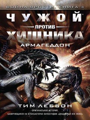 cover image of Чужой против Хищника