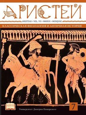 cover image of Журнал Аристей. Вестник классической филологии и античной истории. Том VII. 2013