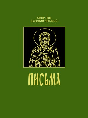 cover image of Письма