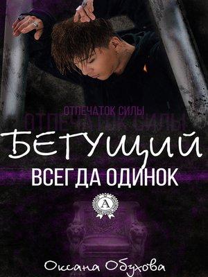 cover image of Бегущий всегда одинок