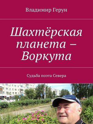 cover image of Шахтёрская планета – Воркута. Судьба поэта Севера