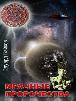 cover image of Мрачные пророчества