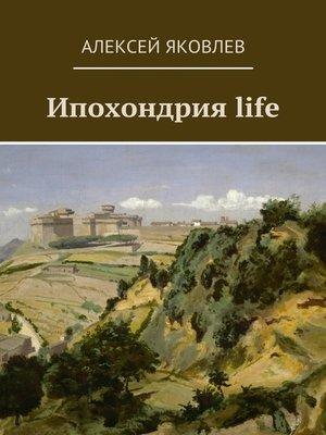cover image of Ипохондрияlife