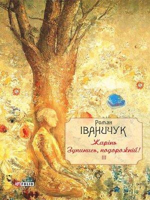 cover image of Жарінь. Зупинись, подорожній!
