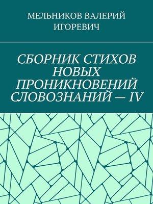 cover image of СБОРНИК СТИХОВ НОВЫХ ПРОНИКНОВЕНИЙ СЛОВОЗНАНИЙ–IV