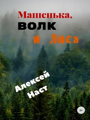 cover image of Машенька, Волк и Лиса