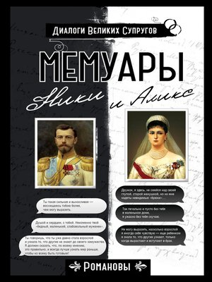 cover image of Мемуары Ники и Аликс