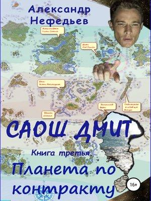 cover image of Саош Дмит. Книга третья. Планета по контракту