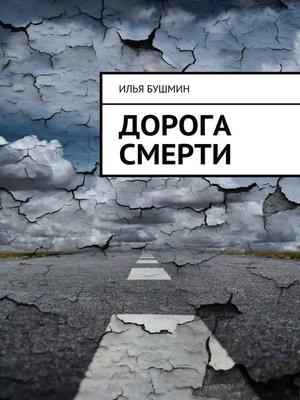 cover image of Дорога смерти