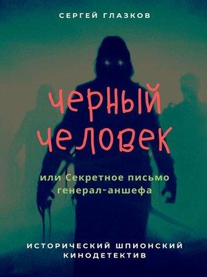 cover image of Секретное письмо генерал-аншефа. Исторический детектив