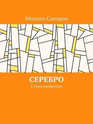 cover image of Серебро. Стихотворения