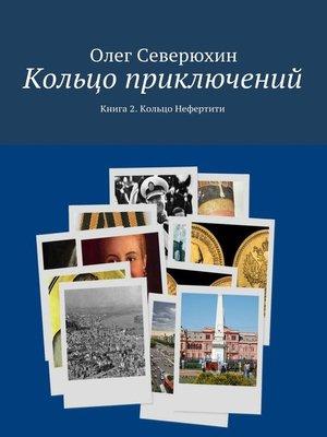 cover image of Кольцо приключений. Книга2. Кольцо Нефертити