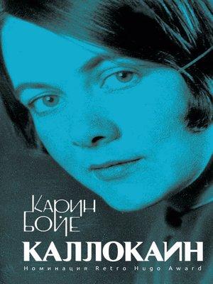 cover image of Каллокаин