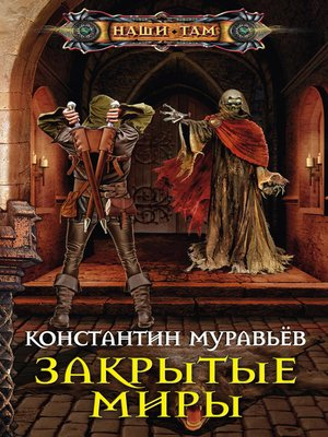 cover image of Закрытые миры