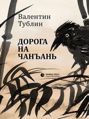 cover image of Дорога на Чанъань