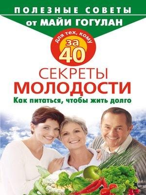 cover image of Для тех, кому за 40. Секреты молодости. Как питаться, чтобы жить долго