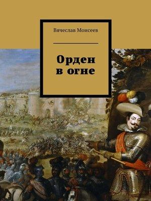 cover image of Орден в огне