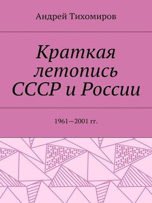 cover image of Краткая летопись СССР и России. 1961—2001гг.