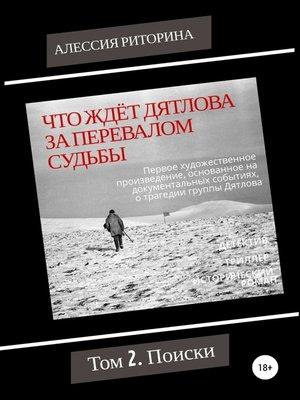 cover image of Что ждёт Дятлова за перевалом судьбы. Том 2. Поиски
