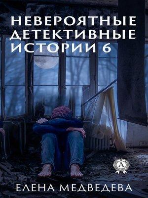 cover image of Невероятные детективные истории 6