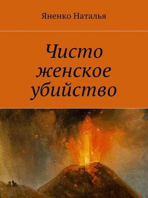 cover image of Чисто женское убийство