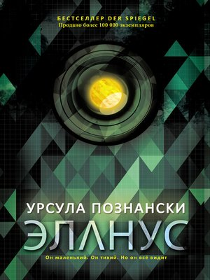 cover image of Эланус