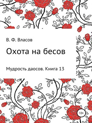 cover image of Охота на бесов