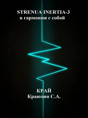 cover image of Strenua inertia 3! В гармонии с собой 2