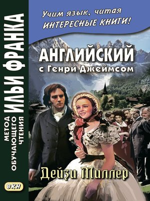 cover image of Английский с Генри Джеймсом. Дейзи Миллер / Henry James. Daisy Miller