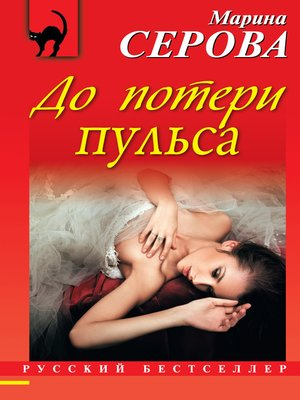 cover image of До потери пульса