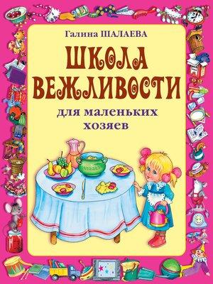 cover image of Школа вежливости для маленьких хозяев
