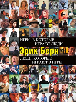 cover image of Игры, в которые играют люди. Люди, которые играют в игры (сборник)