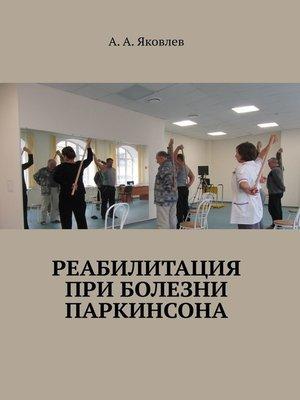 cover image of Реабилитация при болезни Паркинсона