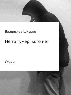 cover image of Не тот умер, кого нет. Сборник стихотворений