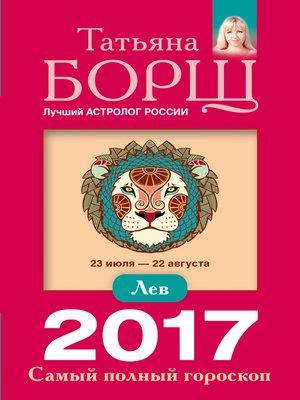 cover image of Лев. Самый полный гороскоп на 2017 год