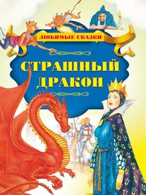 cover image of Страшный дракон