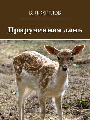 cover image of Прирученнаялань