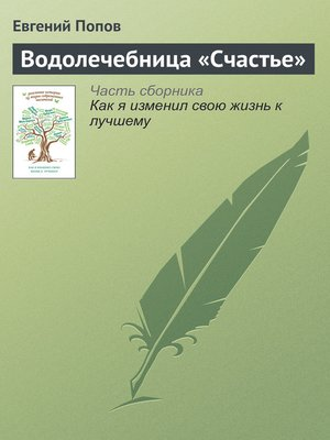 cover image of Водолечебница «Счастье»